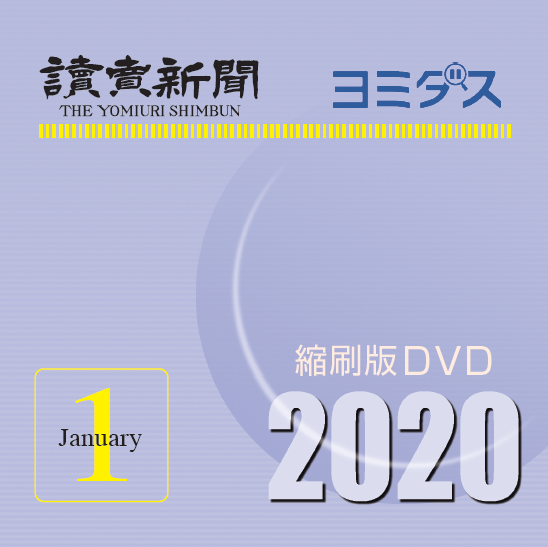 2020年版「読売新聞縮刷版DVD」発売:お知らせ:データベース:YOMIURI ...